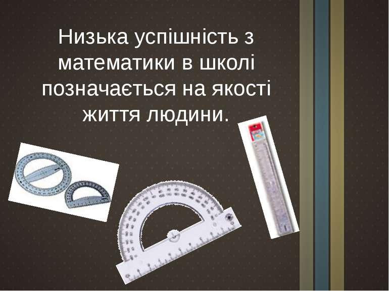 Математика присутній майже у всіх галузях нашого життя: У промисловості В арх...
