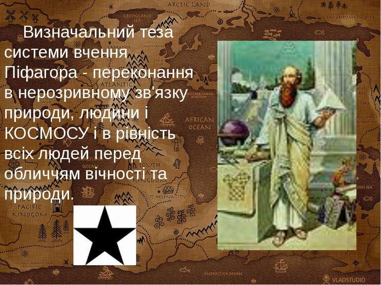 «ЗОЛОТІ ВІРШІ» ПІФАГОРА У них Піфагор висловив моральні правила, суворе викон...