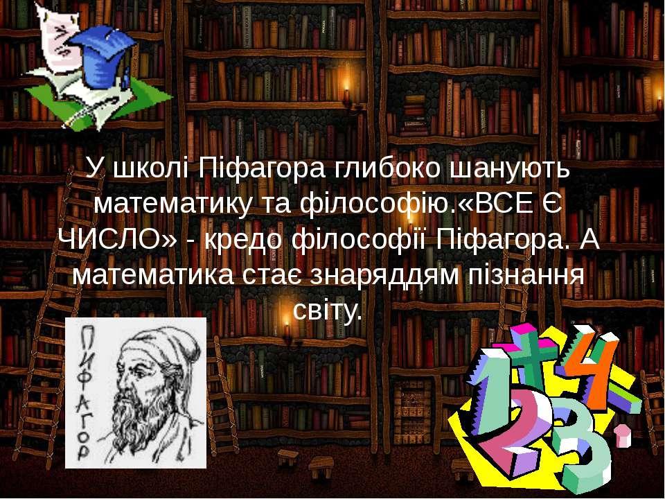 Основні досягнення Піфагора в його школі: довів теорему, яка носить зараз йог...