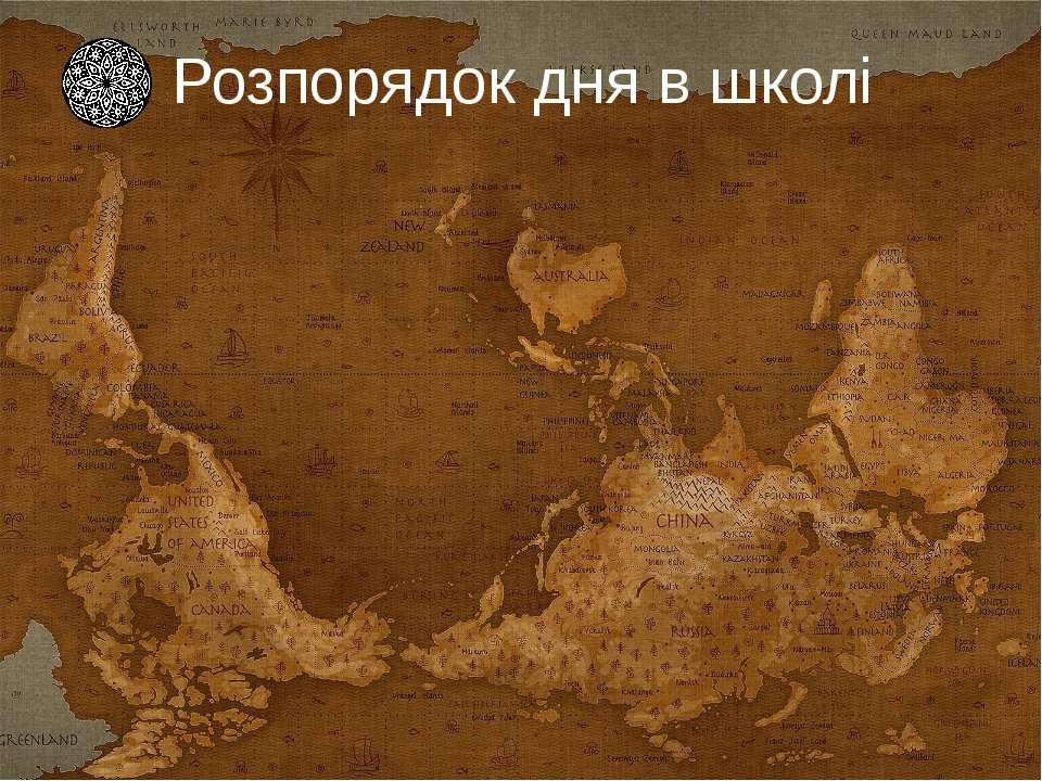 «Геометрія володіє двома скарбами: одне з них - це теорема Піфагора» Іоганн К...