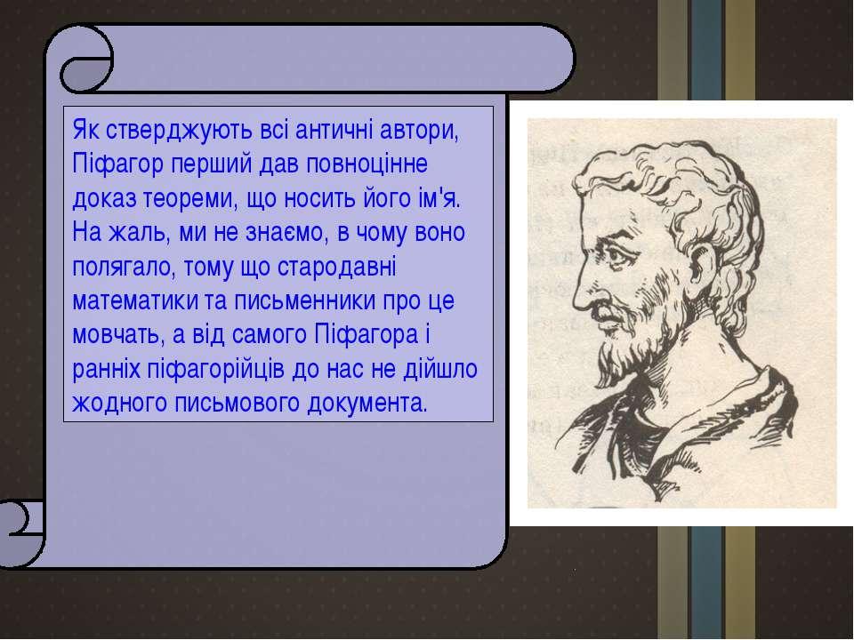 Теорема Піфагора - одна із самих головних теорем геометрії. З неї або з її до...