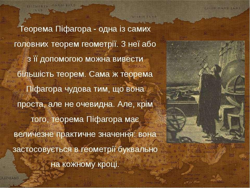 До теореми Піфагора його учні складали віршики, на зразок: «Пифагоровы штаны ...