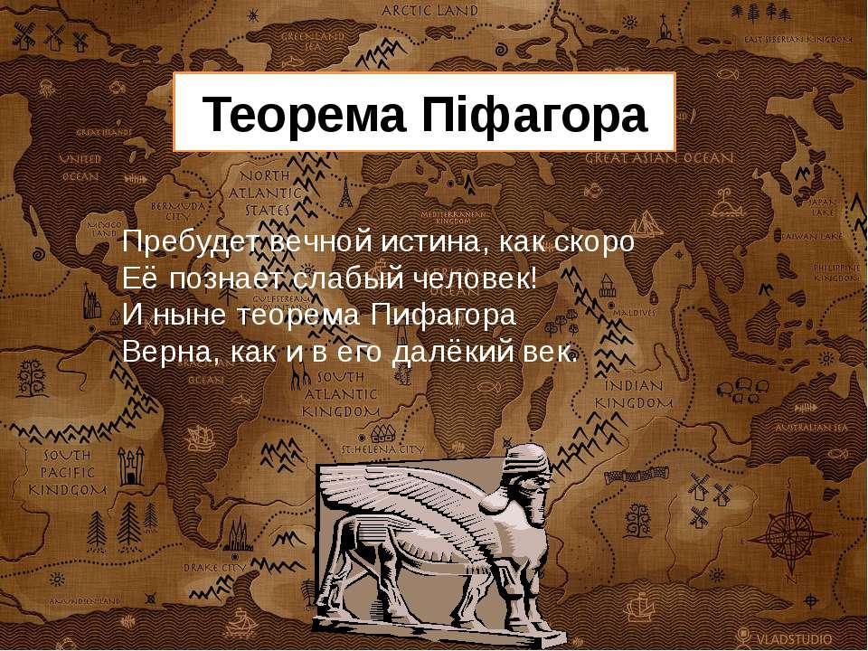 Теорема Піфагора - одна з найголовніших теорем геометрії тому, що з її допомо...