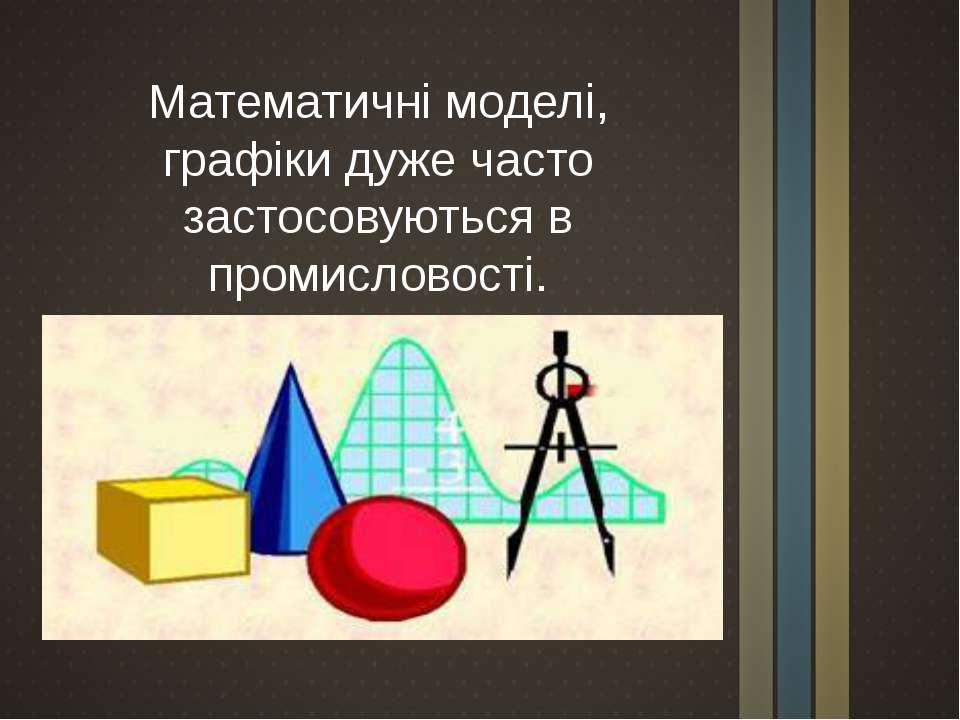 Математика використовується і в медицині