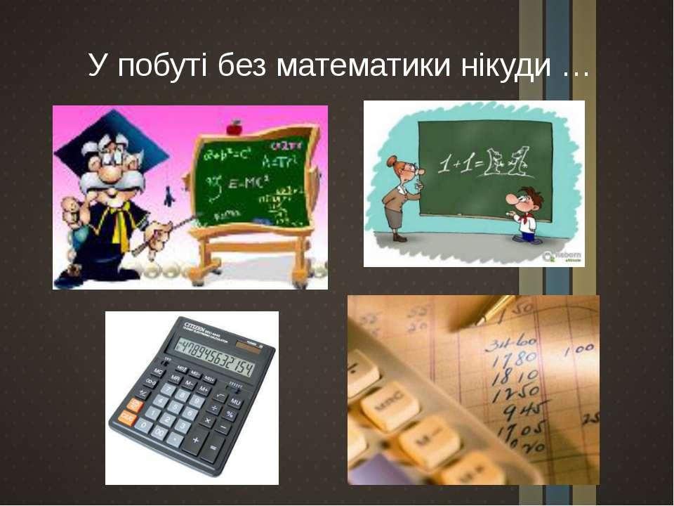 Математика і техніка. Прямі ж зв'язку Математика з технікою частіше мають хар...