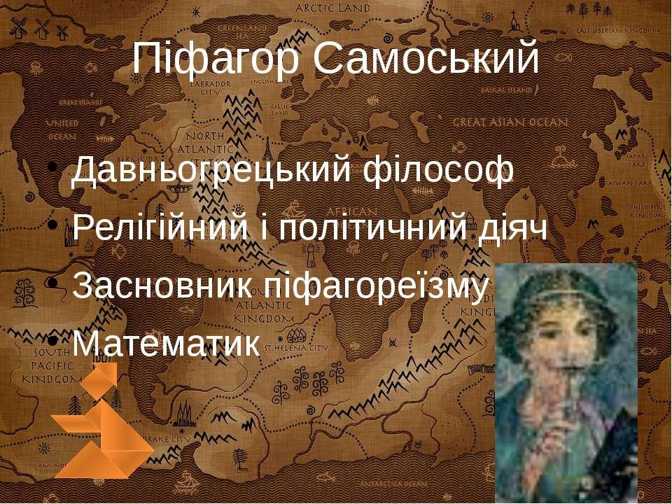 Піфагор Самоський Давньогрецький філософ Релігійний і політичний діяч Засновн...