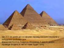 Ще 2-3 тис.років до н.е форми пірамід використовували у побудовах гробниць дл...