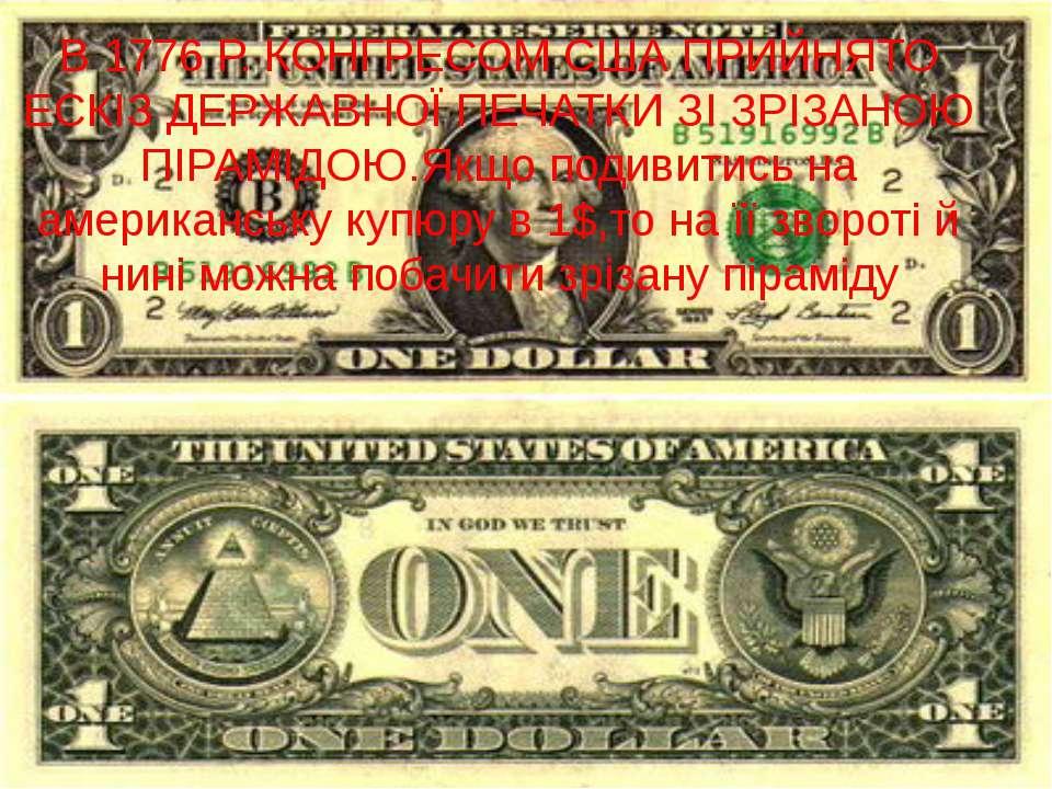 В 1776 Р. КОНГРЕСОМ США ПРИЙНЯТО ЕСКІЗ ДЕРЖАВНОЇ ПЕЧАТКИ ЗІ ЗРІЗАНОЮ ПІРАМІДО...