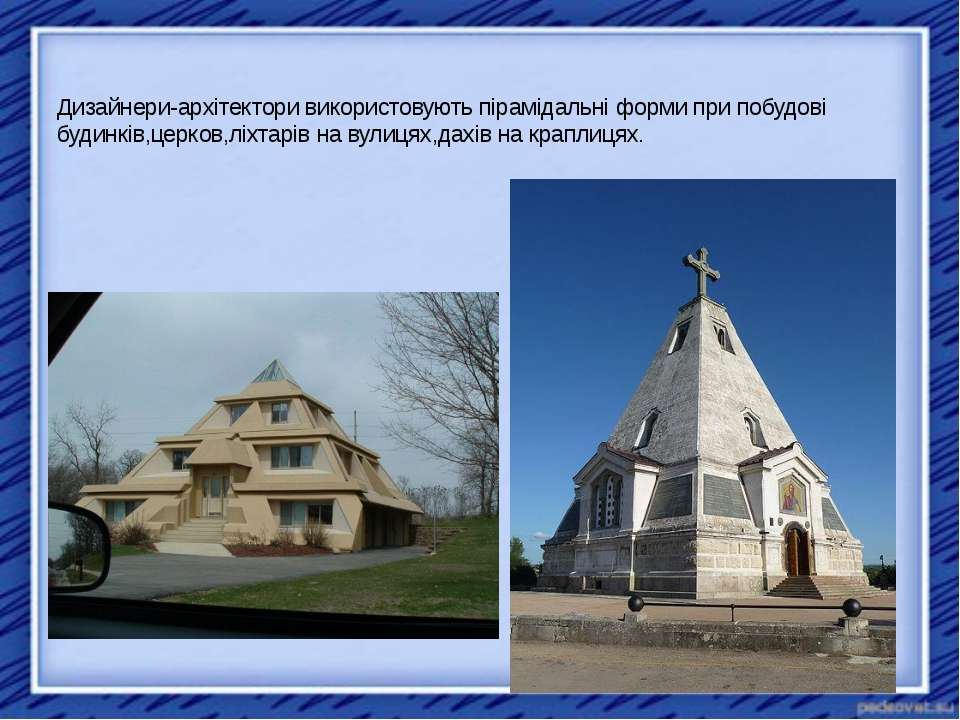 Дизайнери-архітектори використовують пірамідальні форми при побудові будинків...