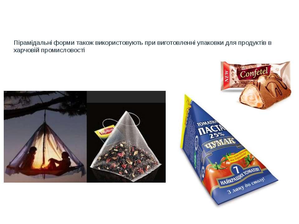 Пірамідальні форми також використовують при виготовленні упаковки для продукт...