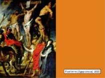 Розп'яття (Удар списа) 1610