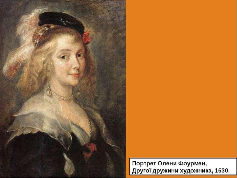 Портрет Олени Фоурмен, Другої дружини художника, 1630.