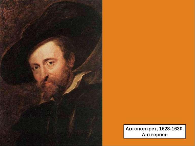 Автопортрет, 1628-1630. Антверпен