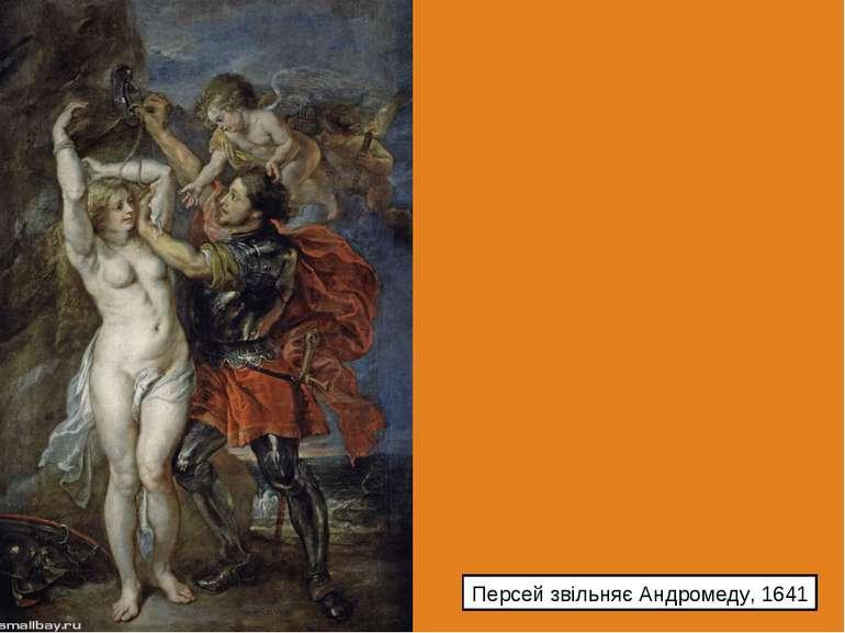 Персей звільняє Андромеду, 1641