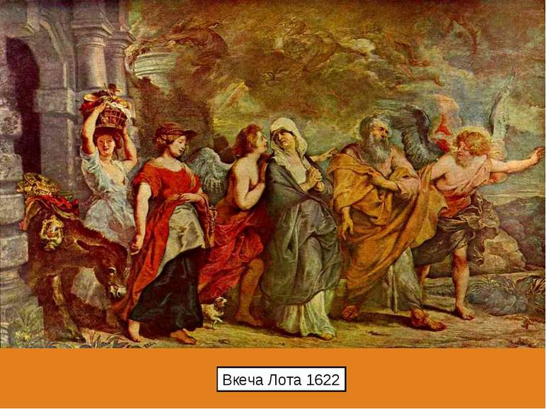 Вкеча Лота 1622
