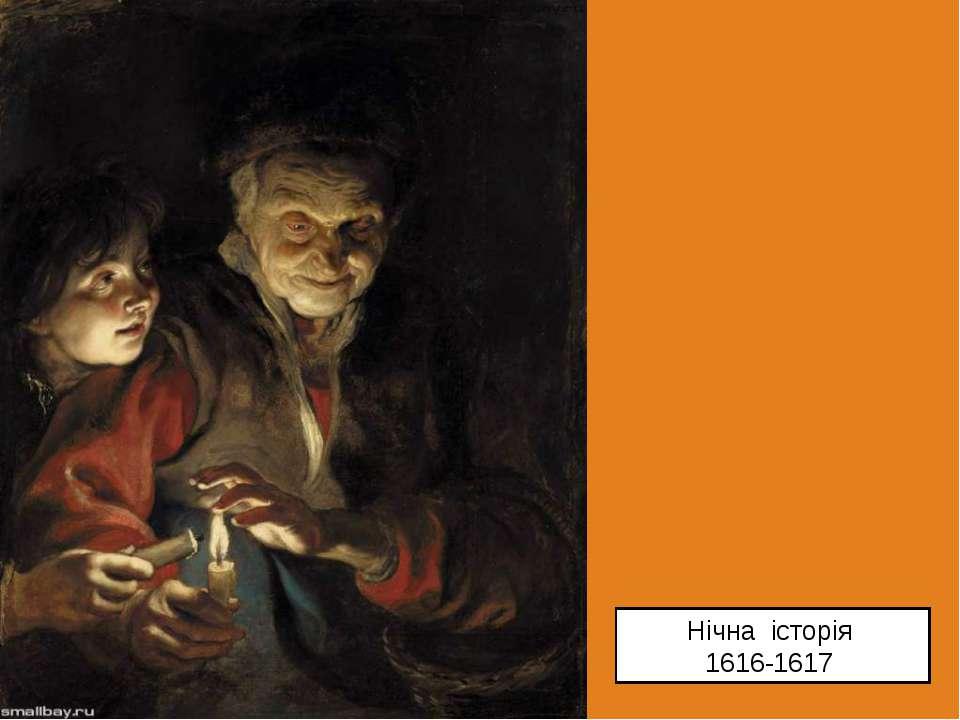 Нічна історія 1616-1617