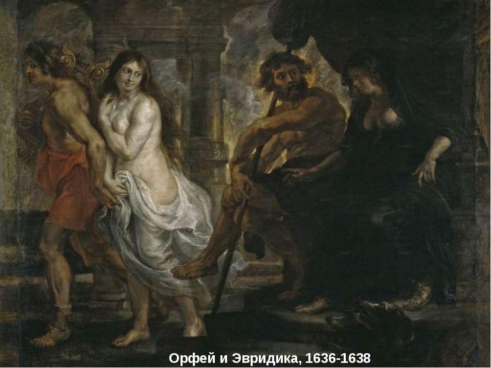 Орфей и Эвридика, 1636-1638