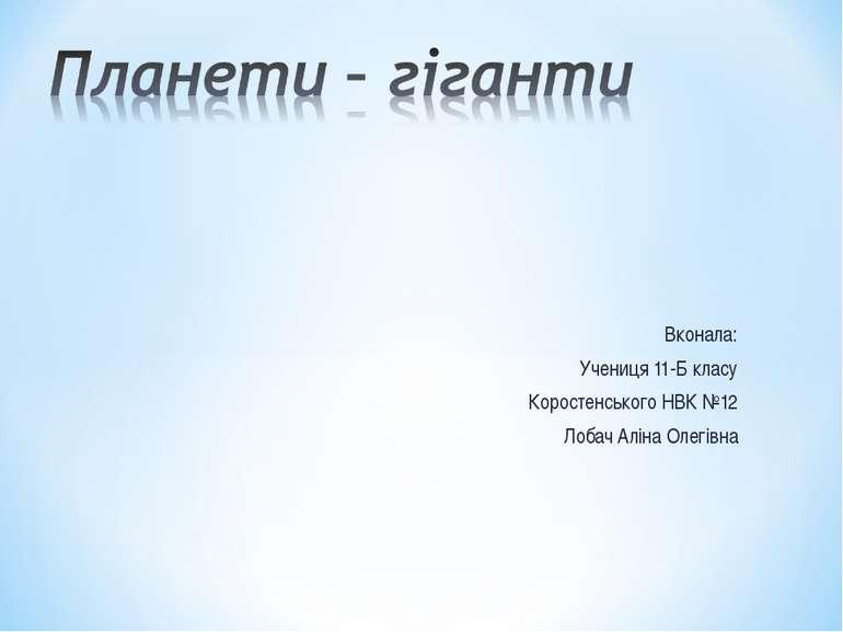 Вконала: Учениця 11-Б класу Коростенського НВК №12 Лобач Аліна Олегівна