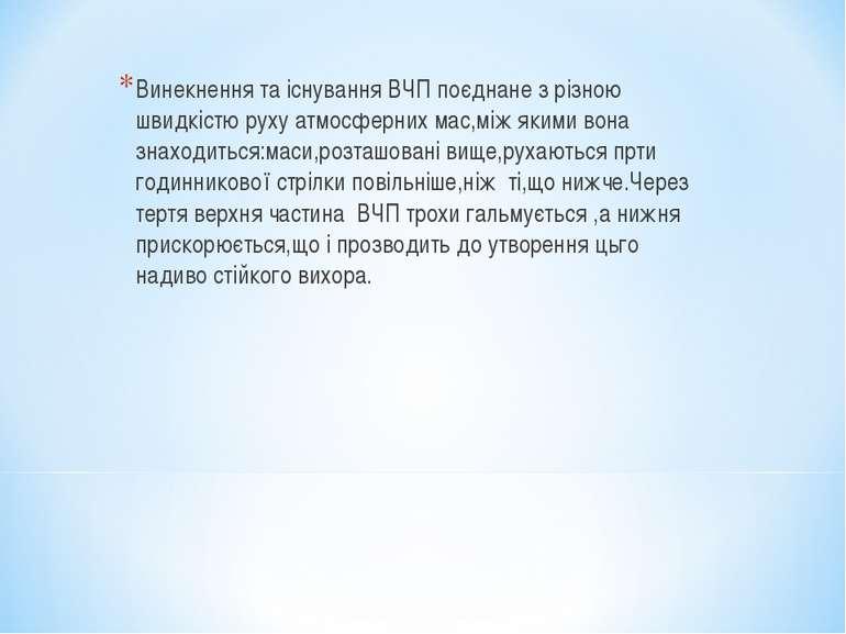 Винекнення та існування ВЧП поєднане з різною швидкістю руху атмосферних мас,...