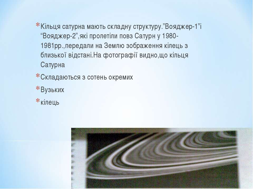 """Кільця сатурна мають складну структуру.""""Вояджер-1""""і """"Вояджер-2"""",які пролетіли..."""