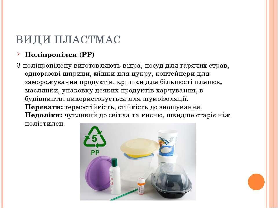 ВИДИ ПЛАСТМАС Поліпропілен (PP) З поліпропілену виготовляють відра, посуд для...
