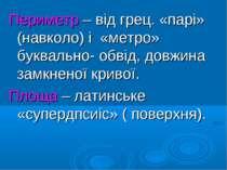 Периметр – від грец. «парі» (навколо) і «метро» буквально- обвід, довжина зам...