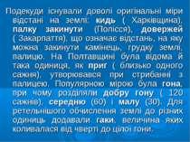 Подекуди існували доволі оригінальні міри відстані на землі: кидь ( Харківщин...
