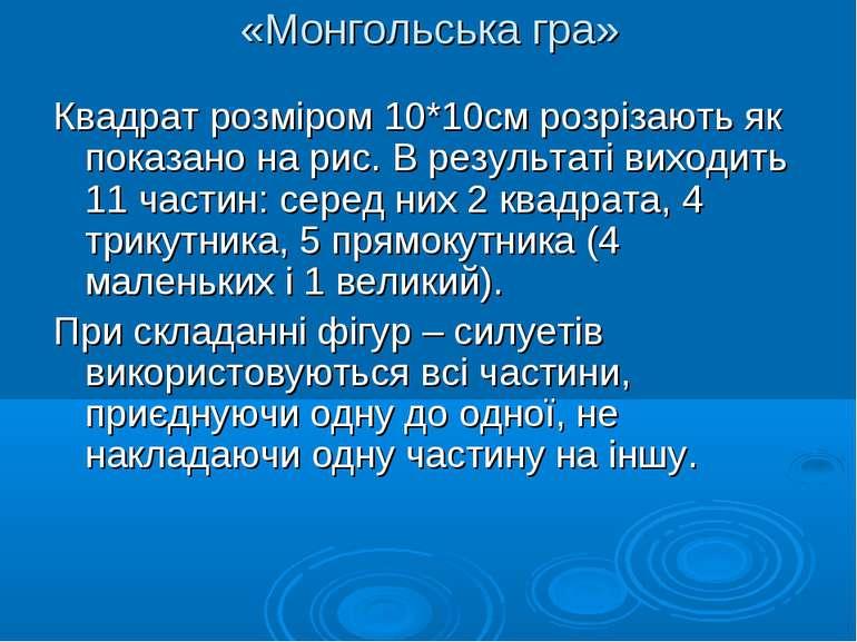 «Монгольська гра» Квадрат розміром 10*10см розрізають як показано на рис. В р...