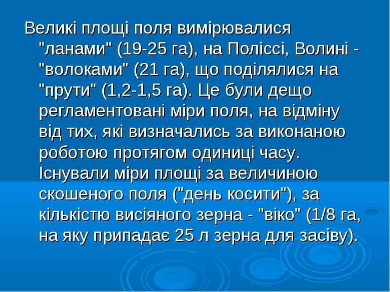 """Великі площі поля вимірювалися """"ланами"""" (19-25 га), на Поліссі, Волині - """"вол..."""
