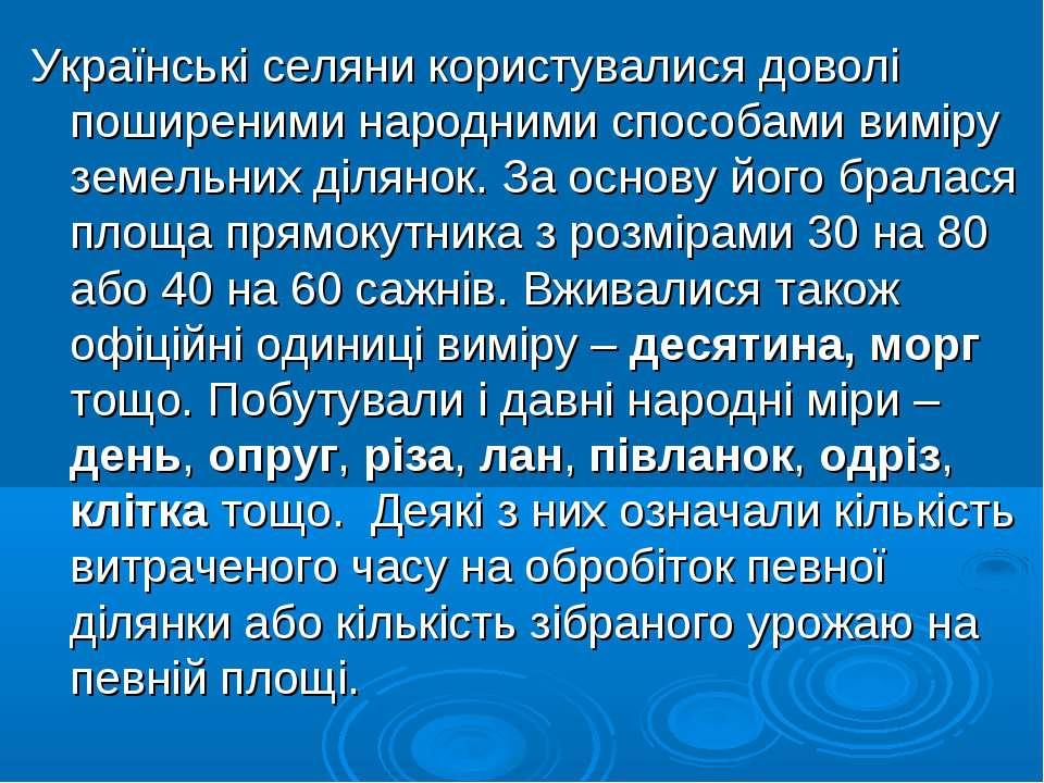 Українські селяни користувалися доволі поширеними народними способами виміру ...