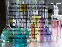90% пральних та миючих засобів, якими користуються українці, виготовлено на о...