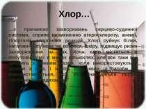 Хлор… …є причиною захворювань серцево-судинної системи, сприяє виникненню ате...