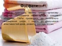 Фосфати… …також приносять велику шкоду організму людини. Проникаючи через шкі...