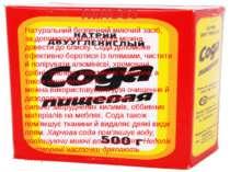 NaHCO3 Натуральний безпечний миючий засіб, за допомогою якого посуд можна дов...