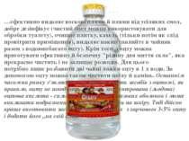 Оцет… …ефективновидаляєвоскові плями й плями від усіляких смол, добредезін...