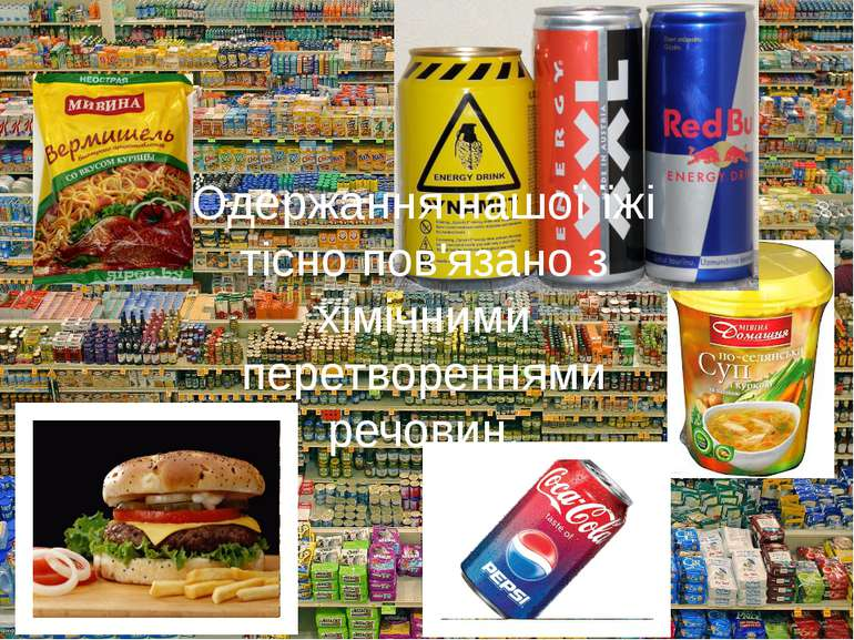 Одержання нашої їжі тісно пов'язано з хімічними перетвореннями речовин.