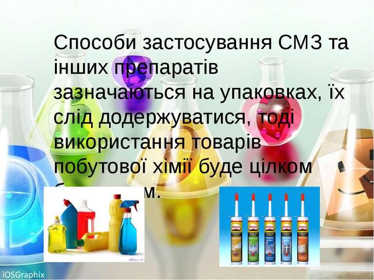 Способи застосування СМЗ та інших препаратів зазначаються на упаковках, їх сл...
