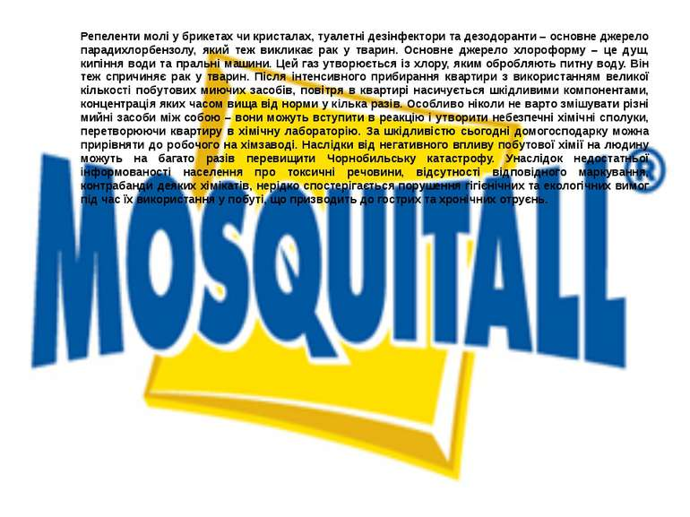 Репеленти молі у брикетах чи кристалах, туалетні дезінфектори та дезодоранти ...