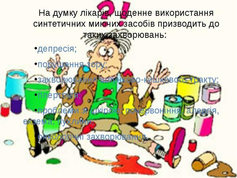 На думку лікарів, щоденне використання синтетичних миючих засобів призводить ...