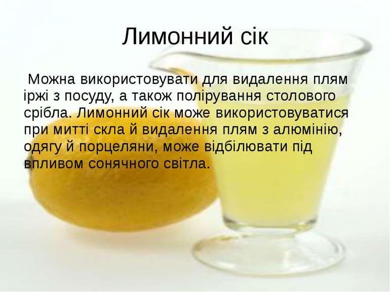 Лимонний сік Можна використовувати для видалення плям іржі з посуду, а також...