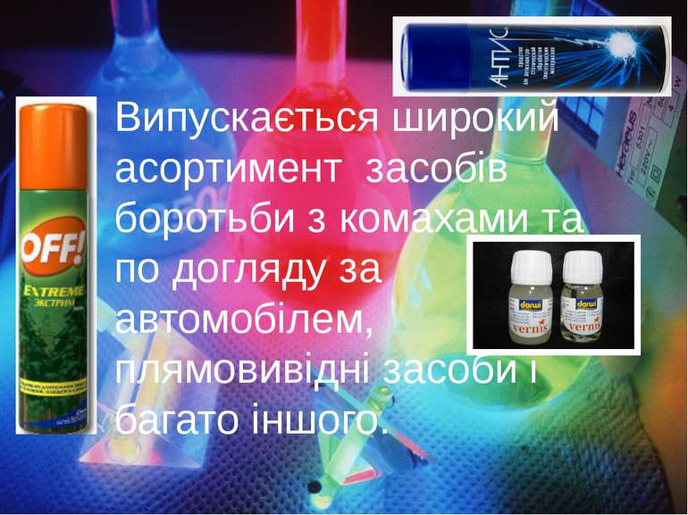 Випускається широкий асортимент засобів боротьби з комахами та по догляду за ...
