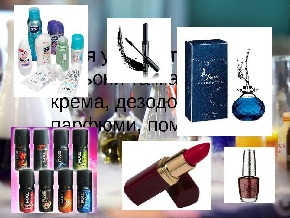 Хімія у косметичці - лосьони та маски, крема, дезодоранти, парфюми, помади та...