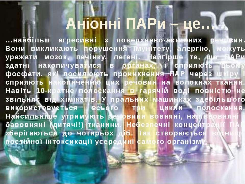 Аніонні ПАРи – це… …найбільш агресивні з поверхнево-активних речовин. Вони ви...