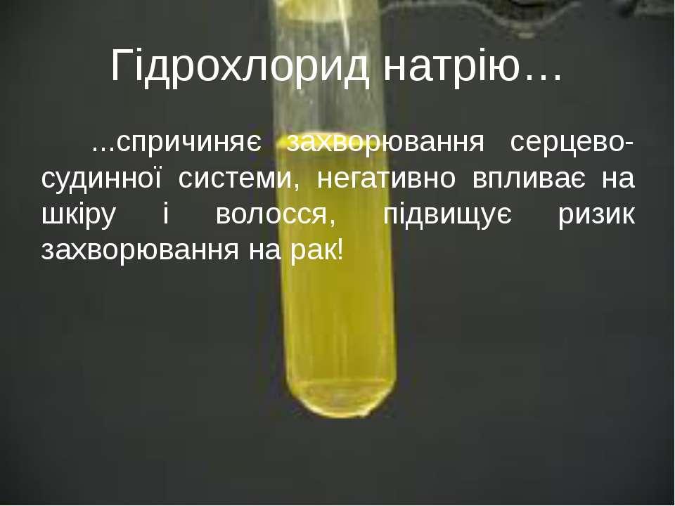 Гідрохлорид натрію… ...спричиняє захворювання серцево-судинної системи, негат...