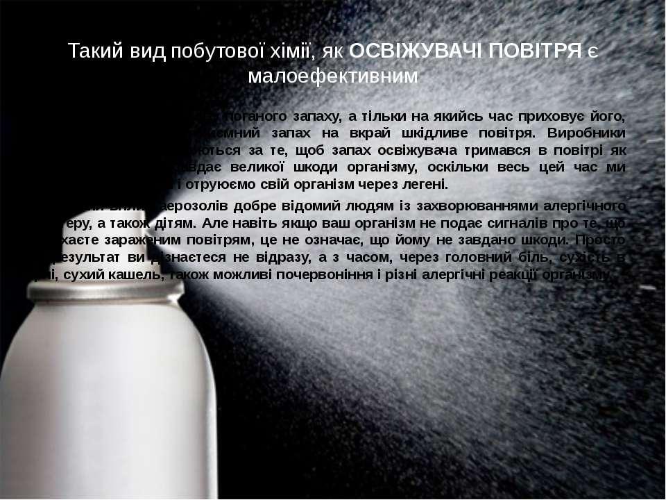 Такий вид побутової хімії, як ОСВІЖУВАЧІ ПОВІТРЯ є малоефективним Він не приб...