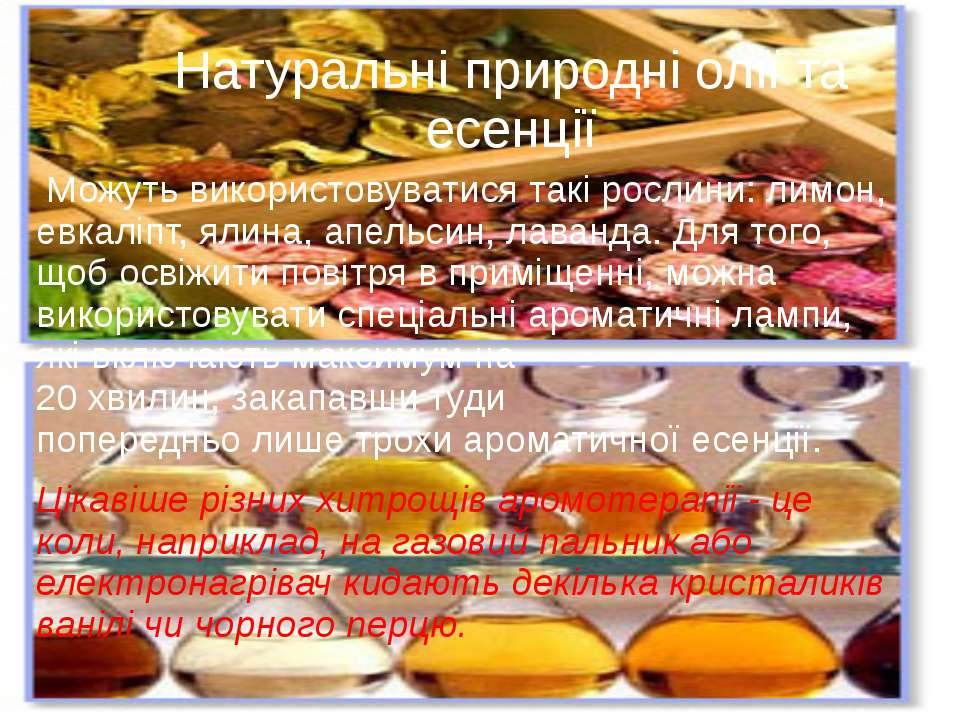 Натуральні природні олії та есенції Можуть використовуватися такі рослини: л...