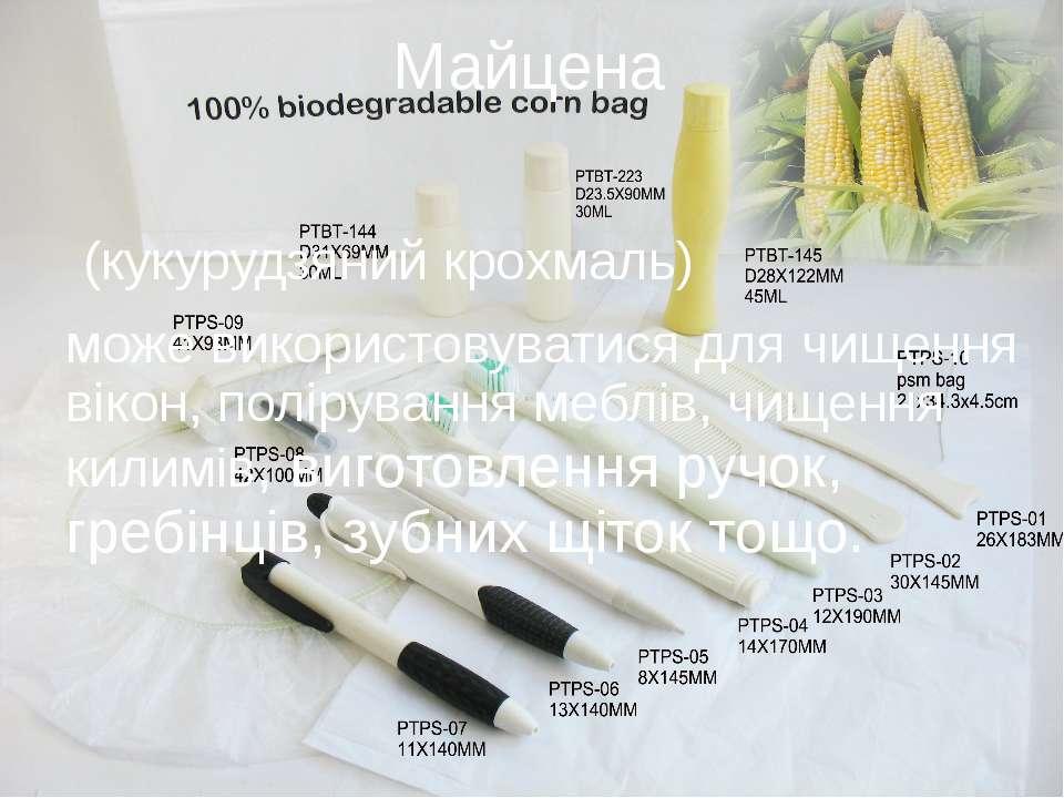 Майцена (кукурудзяний крохмаль) може використовуватися для чищення вікон, пол...