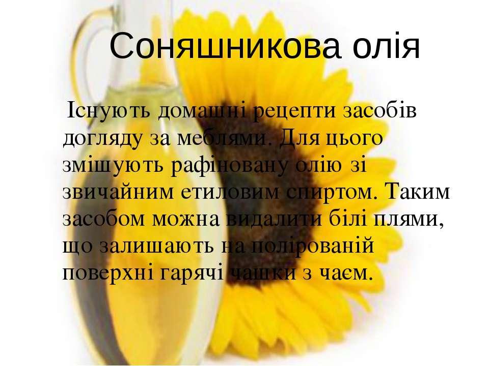 Соняшникова олія Існують домашні рецепти засобів догляду за меблями. Для цьо...