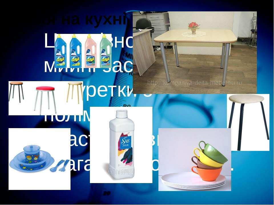 Це - різноманітні мийні засоби, стіл і табуретки з полімерів, пластмасовий по...