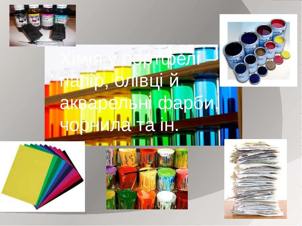 Хімія у портфелі – папір, олівці й акварельні фарби, чорнила та ін.